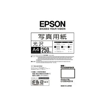 EPSON 写真用紙(光沢) (A4/250枚) KA4250PSKR