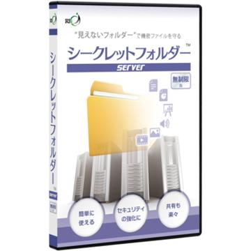 RI シークレットフォルダーServer 無制限版 SECFSP