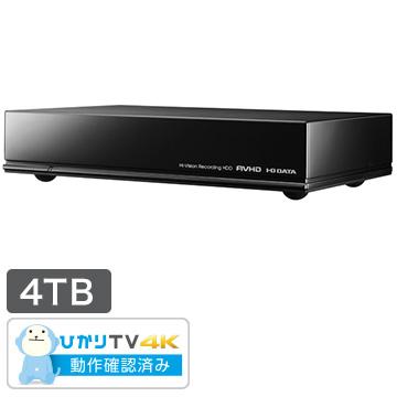 ☆新作入荷☆新品 I-ODATA テレビ録画用USB ハードディスク AVHD-AUTB4S ひかりTV動作確認済 返品交換不可 4TB