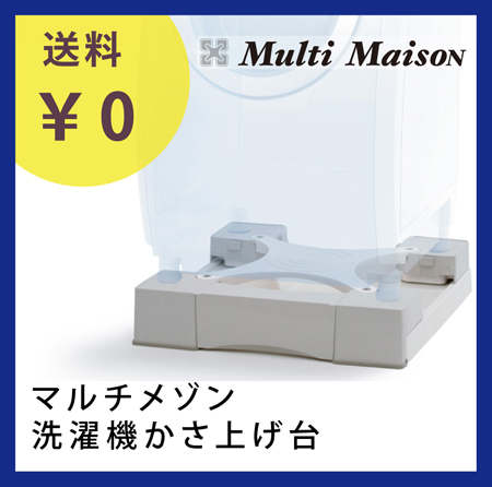 【設置サービスあり】洗濯機かさ上げ台 マルチメゾン 新生産業