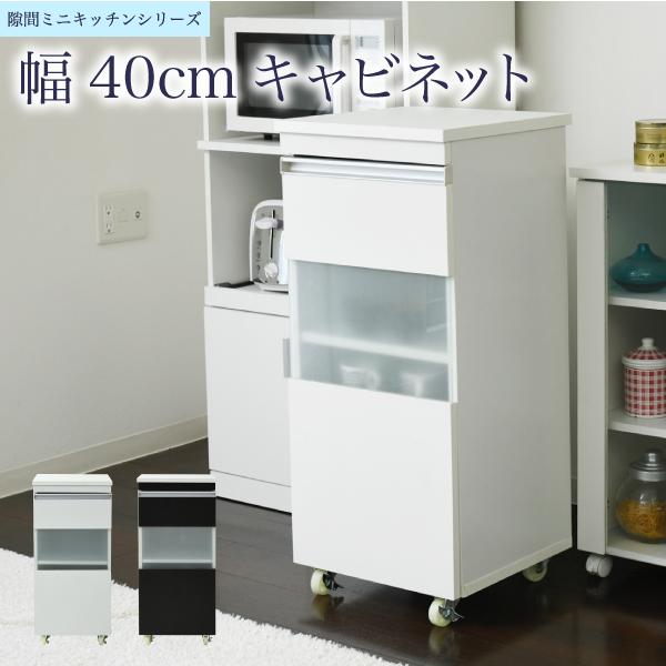 【送料無料】幅40cm キャビネット fkc-0005