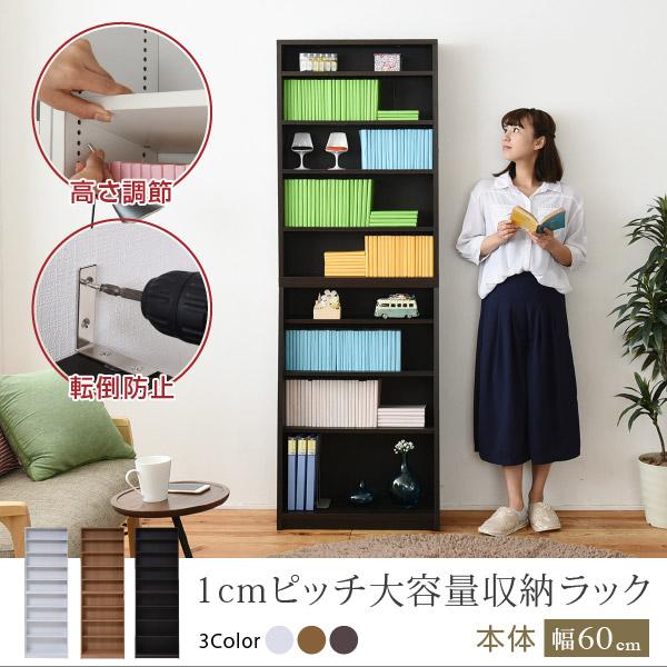 1cmピッチ文庫本ラック幅60cm YHK-0214