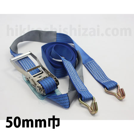 ラチェット式ラッシングベルト50mm幅 ナローフック軽量用 7M 5本セット引越用品/引越資材/緩衝材/梱包用品/梱包資材/養生用品/業務用