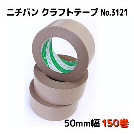 ニチバン クラフトテープNo3121 引越梱包用 50mmx50m 150巻