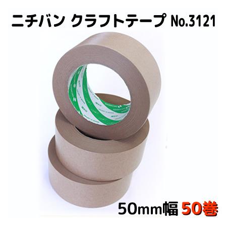 お買い得!クラフトテープ!送料無料。 ニチバン クラフトテープNo3121 引越梱包用 50mmx50m 50巻
