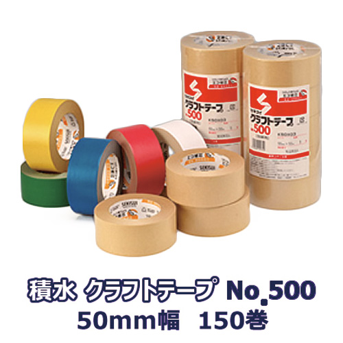 積水クラフトテープNo.500 50mm×50M 150巻セット