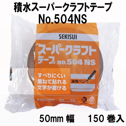 積水スーパークラフトテープNo.504NS 50mm×50M 150巻セット