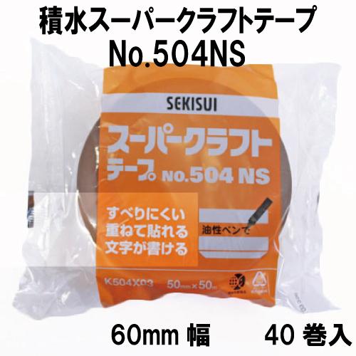 積水スーパークラフトテープNo.504NS 60mm×50M 40巻セット