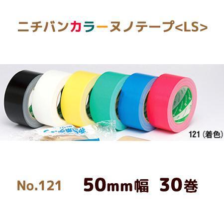 ニチバン 布粘着テープLS NO.121 カラーガムテープ 50mm巾x25m 30巻