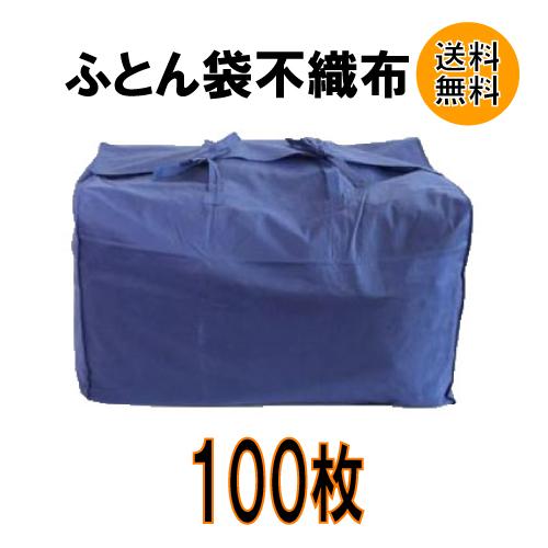 布団袋(不織布)バンドあり 100枚入り 引越用【送料無料】引越用品/引越資材/梱包用品/梱包資材/養生用品/包装資材