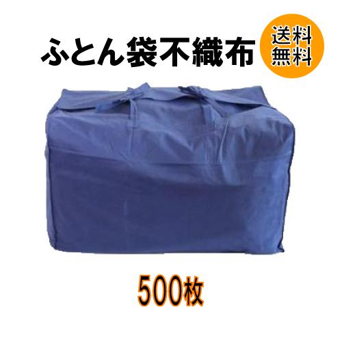 布団袋(不織布)バンドあり 500枚入り 引越用【送料無料】引越用品/引越資材/梱包用品/梱包資材/養生用品/包装資材