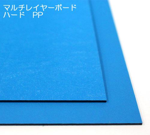 マルチレイヤーボード PP ハード 厚さ1.5mm 910×1820mm 10枚入りプラベニ/青ベニ/アオベニヤ/あおべにや/養生くん/ベストボード/引越用品/引越資材/梱包用品/梱包資材/養生用品