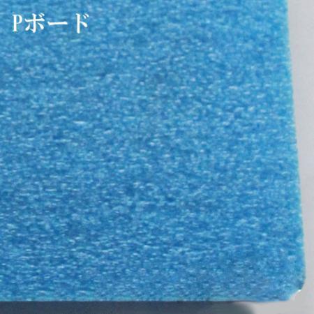 Pボード 8倍発泡 厚さ4mm 1000×2000mm 25枚セット引越用品/引越資材/梱包用品/梱包資材/養生用品