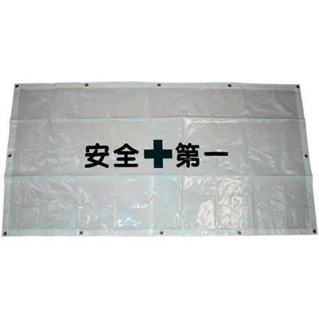 フェンスシートひも付き 安全第一 0.9×1.7m 50枚セット引越用品/引越し資材/梱包用品/梱包資材/養生用品/業務用