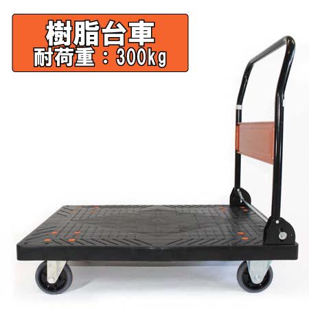 日本製 海外輸入 完成品です プラスチック台車 静音樹脂台車 折り畳み式 完成品 運搬台車 引越資材 300kg手押し台車 引越用台車 物流用品 900×600mm SALE開催中