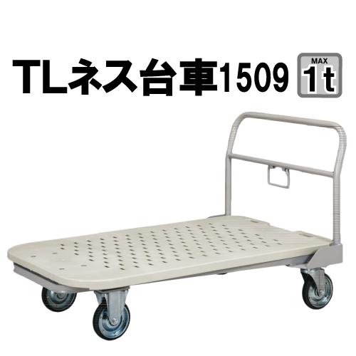 TLネス台車<耐荷重MAX1トン> ワイドサイズ 大型キャスター採用台車 ブレーキ付