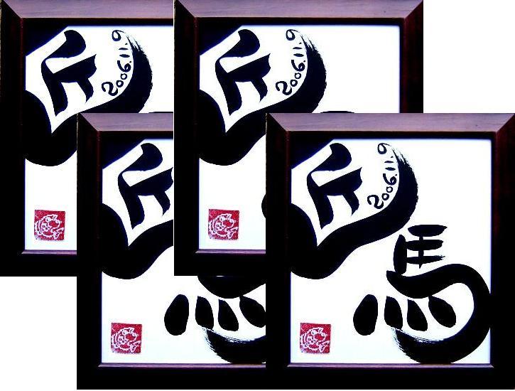 送料無料のおしゃれな命名書【出産祝い 名入れ】【男の子 女の子】アート筆文字命名書お得な4個セット 命名額 命名用紙【毛筆】アート筆文字命名書【代筆】【北海道・沖縄送料別途】