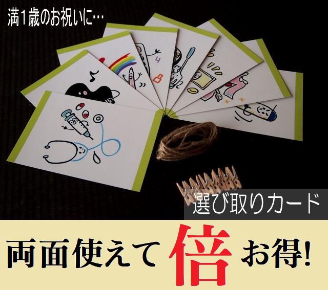 カード 選び 取り 1 歳 1歳誕生日の選び取り!その意味や準備・方法はどうしたらいいの?