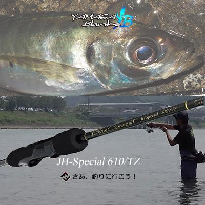 リアル 【送料無料】 Blue【あす楽対応】ヤマガブランクス アジングロッド ブルーカレント ジグヘッドスペシャル610 Special/TZ(4560395512404) YAMAGA Blanks Blanks Blue Current Jighead Special 610/TZフィッシング 釣り具 ヤマガブランクス ブルーカレント Blue Cu, シャツ工房:068bd58e --- construart30.dominiotemporario.com