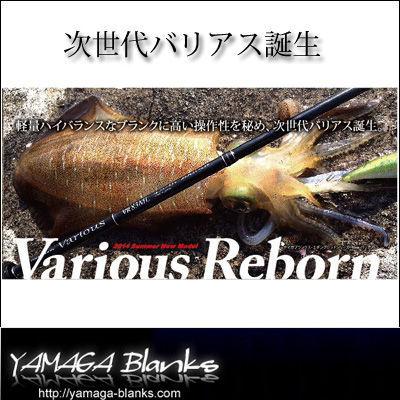 ヤマガブランクス barriers 86M YAMAGA Blaranks Various 86M fishing equipment fishing jerking ヤマガブランクス Varias saltwater oval squid sepioteuthis lessoniana cuttlefish squid