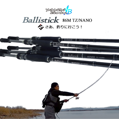 【送料無料】【あす楽対応】ヤマガブランクス シーバスロッドバリスティック 86M TZナノ(4560395515207)  YAMAGA BLANKS Ballistick 86M TZ/NANO 釣り具 フィッシング シーバスロッド スズキ おすすめ 仕掛け 通販 ロッド 竿 ソルトル