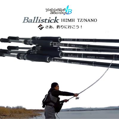 【送料無料】【あす楽対応】ヤマガブランクス シーバスロッド バリスティック 102MH TZナノ(4560395515238)フラットフィッシュYAMAGA BLANKS Ballistick 102MH TZ/NANO釣り具 フィッシング シーバスロッド スズキ おすすめ 仕掛け
