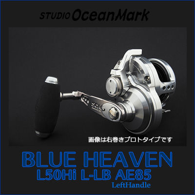 演播室大海标记原始物减弱绕线机NEW蓝色天堂L50Hi/L-LB(17)AE85向左拧淡蓝色Studio Ocean Mark Original Bait Lille NEW Blue Heaven L50 Hi/L-LB(17)AE 85 Left handed Light blue