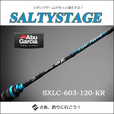 【送料無料】【あす楽対応】アブガルシア ソルティーステージ KR-Xライトジギング SXLC-603-120-KR オフショア ベイトロッド 3ピース モバイルロッドケース付き AbuGarcia Salty Stage KR-X LightJigging SXLC-603-120-KR 釣
