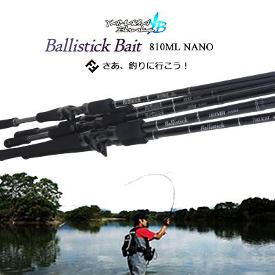 【送料無料】【あす楽対応】ヤマガブランクス バリスティック ベイトモデル 810ML ナノ リバーカスタム (4560395516112) YAMAGA BLANKS Ballistick Bait 810ML RIVER CUSTOM NANO 釣り具 フィッシング シーバスロッド 竿 おすすめ 通販 ル