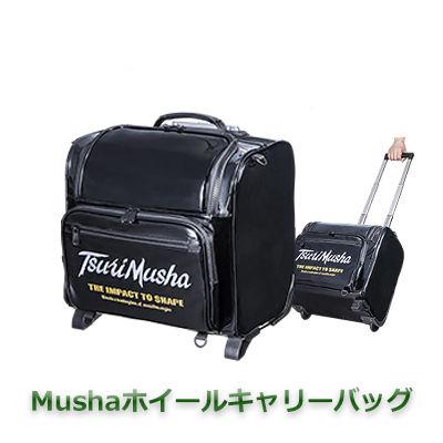 Fishing Musha Wheel Carrier Bag 4996578525167 Tsurimusha Carry