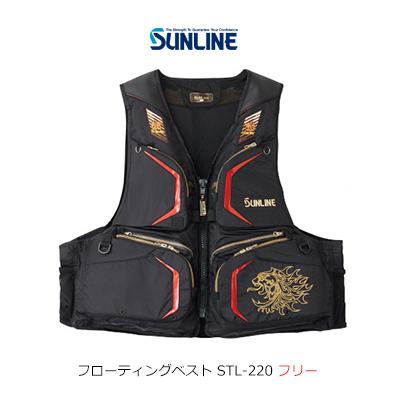 【送料無料 あす楽対応】サンライン フローティングベスト STL-220 フリーサイズライフジャケット (4968813957385)SUNLINE Floating Vest Free Size STL220釣り具 フィッシング ライフジャケット ライジャケ 救命具 フローティングベス