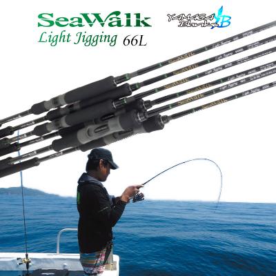 【送料無料 あす楽対応】ヤマガブランクス ジギングロッドシーウォーク ライトジギング 66L ベイトモデル(4560395517003)YAMAGA Blanks  Sea Walk Light Jigging 66L Bait Model 釣り具 フィッシング ジギングロッド ライトジギング ベイトタック