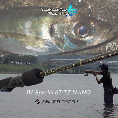 【送料無料】【あす楽対応】ヤマガブランクス アジングロッドブルーカレント ジグヘッドスペシャル67/TZ NANO (4560395517232)YAMAGA Blanks BlueCurrent JH-Special 67/TZ NANOフィッシング アジングロッド スピニングタックル ジ