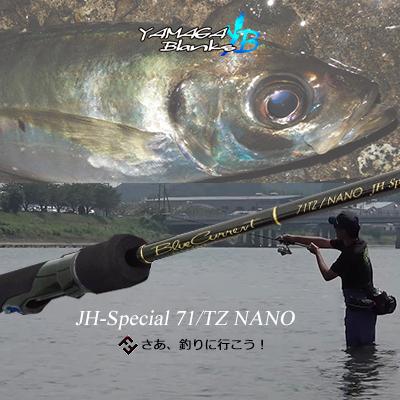 【送料無料】【あす楽対応】ヤマガブランクス アジングロッドブルーカレント ジグヘッドスペシャル71/TZ NANO (4560395517249)YAMAGA Blanks BlueCurrent JH-Special 71/TZ NANOフィッシング アジングロッド スピニングタックル ジ