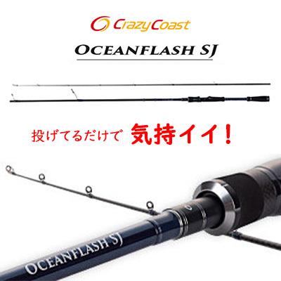 【送料無料】【あす楽対応】クレイジーオーシャン ショアジギング ロッド オーシャンフラッシュSJ OFSJ-S83MH (4560445311582)CRAZY OCEAN OceanFlash SJ  OFSJ-S83MH 釣具 フィッシング ショアジギング ロッド クレイジーコースト ショアジギ 青物