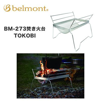 【送料無料】【あす楽対応】ベルモント 焚き火台TOKOBI BM-273 (4540095042739)  belmont TOKOBI BM-273 釣り具 アウトドア キャンプ クッキング 焚き火台 焚き火 調理器具
