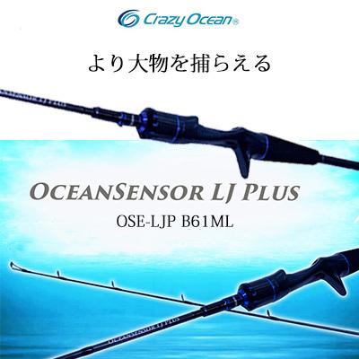 【送料無料】【あす楽対応】クレイジーオーシャン オーシャンセンサーLJプラス OSE-LJP B61ML ベイトモデル (4560445312022) スーパーライトジギング対応 CRAZY OCEAN OCEAN SENSOR OSE-LJP B61ML Bait Model 釣具 フィッシング スーパーライトジギ