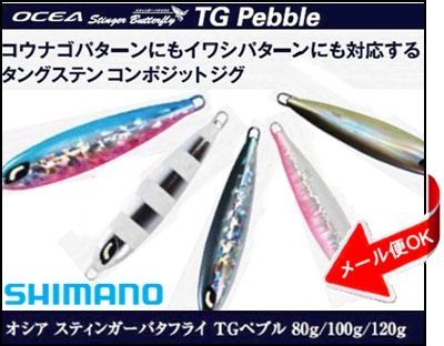 Shimano other Stinger Butterfly TG pettanko Blu 120 g SHIMANO OCEA Stinger Butterfly TG Pebble 120 g fishing equipment fishing lb offshore lures boat jigging slogging vegetable roots fish Buri Kingfish grouper