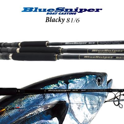 【送料無料】【あす楽対応】ヤマガブランクス ブルースナイパー 81/6  ブラッキー ツナモデル (4560395514576) ボートキャスティングYAMAGA Blanks BlueSniper 81/6 Blacky フィッシング  釣り具 ロッド キャスティング ボート