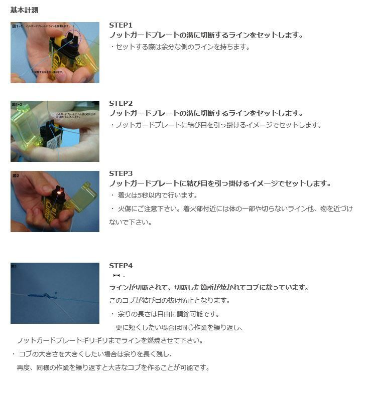 "It is prevention of ""prevention SAKURA THURIGU BOZU LINE CUTTER 2 fishing fishing tackle accessories accessory line turbo writer combustion-style line cutting machine drip-proof omission by 2 (turbo writer) I round a cutting edge omission"" a cherry tree"