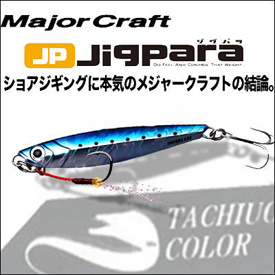 Major craft Jig para short 20 g cutlass color MajorCraft JIGPARA SHORT 20 g Saber Fish Colors fishing Jig fishing shagging scabbard cutlass lb falter