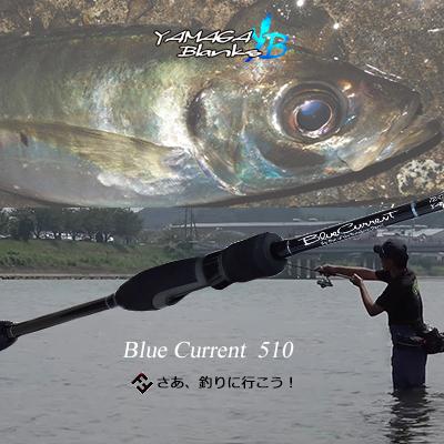 【送料無料】【あす楽対応】ヤマガブランクス ブルーカレント 510YAMAGA Blanks  Blue Current 510フィッシング アジング メバリング ライトゲーム 尺アジ メバル ロックフィッシュ トルザイトガイド ジグヘッド ジグ単