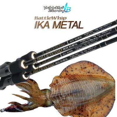 【送料無料 あす楽対応】ヤマガブランクス バトルウィップ・イカメタル69L -Sスピニングモデル(4560395514668)YAMAGA Blanks BattleWhip IKA-METAL 69L-S釣り具 フィッシング 仕掛け ロッド おすすめ 釣り方 スッテ タックル ヤリイカ ケ