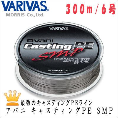 【あす楽対応】バリバス アバニ キャスティングPE SMP 6号300m巻きVARIVAS Avani Casting PE SMP 90lb300m釣具 フィッシング PEライン 糸 キャスティング ヒラマサ マグロ GT おすすめ オフショア