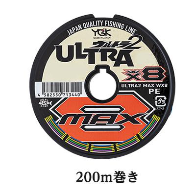 圧巻クオリティー ハイテンション8ブレイド YGKよつあみ PEライン ウルトラ2マックスWX8 200m巻 YGK WX8 セットアップ MAX 格安激安 8本組 ULTRA2 フィッシング 釣り具