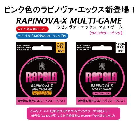 Rapala RAPARA lapinova X multi game RAPINOVA-X MULTI-GAME pink 150 m 0.6 to 1.5 of fishing line subject merval trout PE