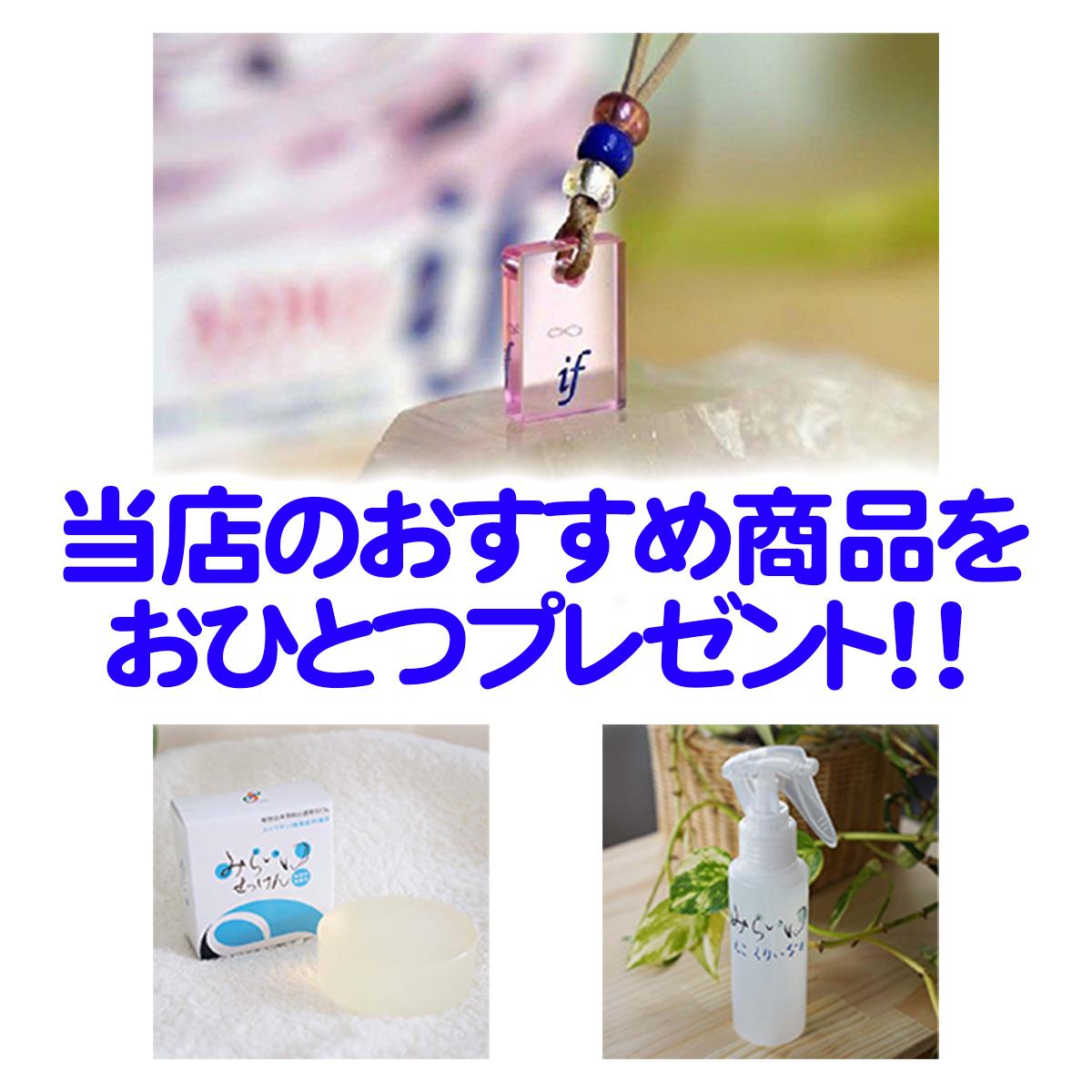 【限定企画】アディオイフ★プラスワン(お試し商品おひとつプレゼント!)