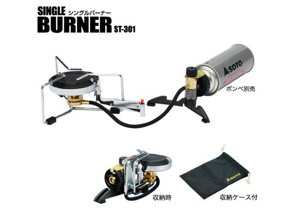 SOTO ソト シングルバーナー シングルバーナー ST-301