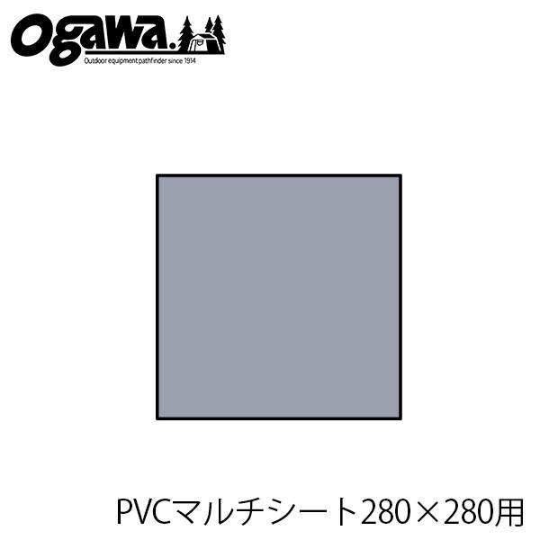 送料無料 ogawa 小川キャンパル PVCマルチシート280×280 スクートDX6適応 グランドシート 耐水 PVC インナーシート キャンプシート アウトドア テントシート マット キャンプ 1406 OGA1406