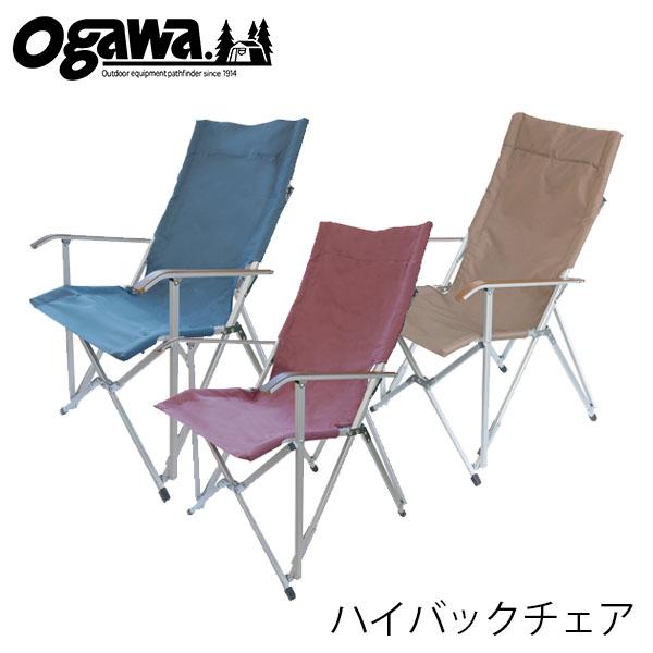 送料無料 ogawa 小川キャンパル ハイバックチェア 椅子 イス キャンプ アウトドア コンパクト 軽量 バーベキュー BBQ 背もたれ 4脚セット 1905 OGA1905